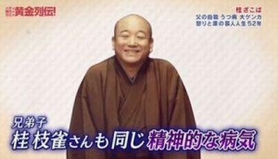 桂ざこばが読売テレビ「黄金列伝...