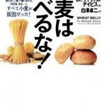 小麦粉はうつ病の原因なのか