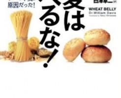 小麦粉はうつ病の原因になります