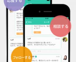 うつ病のチャットアプリ・ケアスルがリリースされました