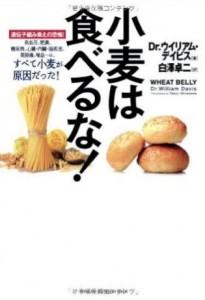 小麦は食べるなでは小麦粉はうつ病の原因であると述べています