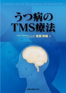 TMSはうつ病の新しい治療法です