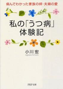 うつ病を患い克服した元アナウンサーの小川宏さんが死去