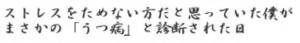 元アナウンサーの小川宏さんが死去しましたがうつ病を患い克服したのです