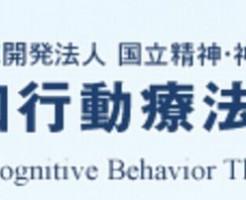 認知行動療法センターはうつ病にたいする効果を研究している国の機関です