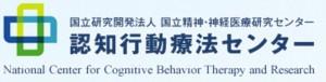 は認知行動療法はうつ病に効果がある心理療法です