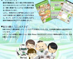 うつ病を改善する京都大学のアプリは認知行動療法