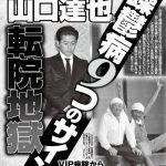TOKIOの山口達也は双極性障害だったのか?