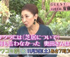 安藤和津さんがサワコの朝で告白したのは介護後うつ