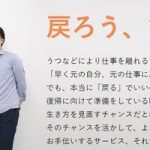仙台にうつ病による休職後の復職支援施設がオープン