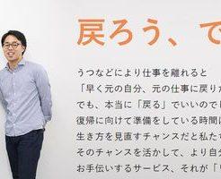仙台にうつ病の復職支援施設がオープン